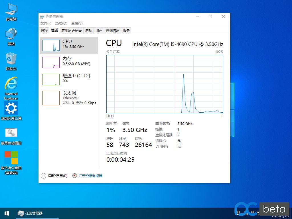 Windows 10 x64-2019-07-18-20-36-57.png