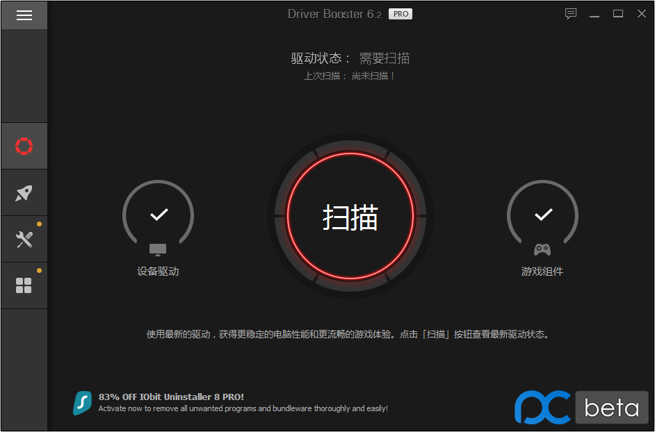 IObit-Driver-Booster-01.png