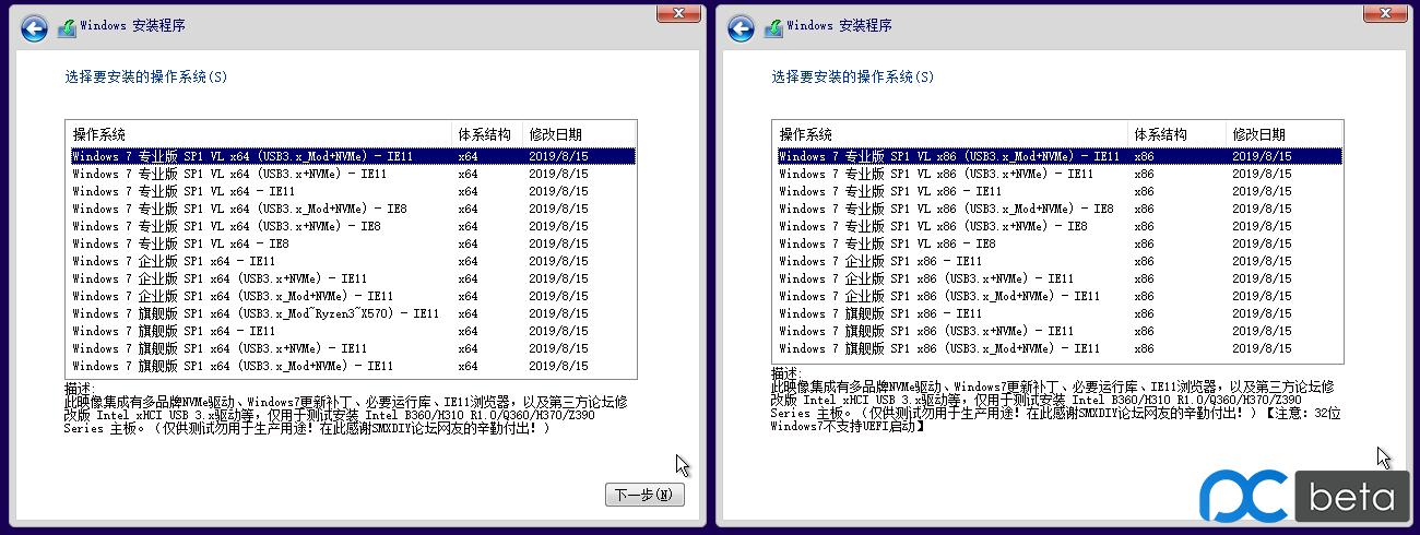 2-版本说明(原生安装流程界面).png