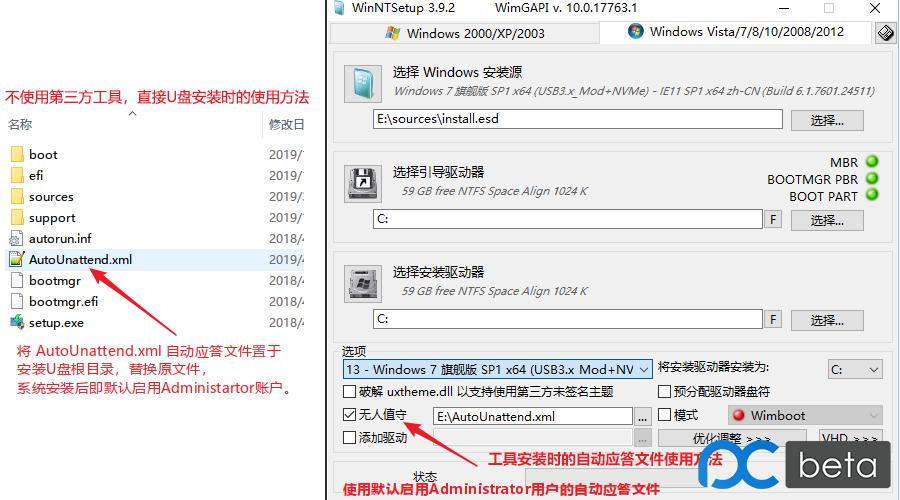 13-自动应答文件使用方法.png