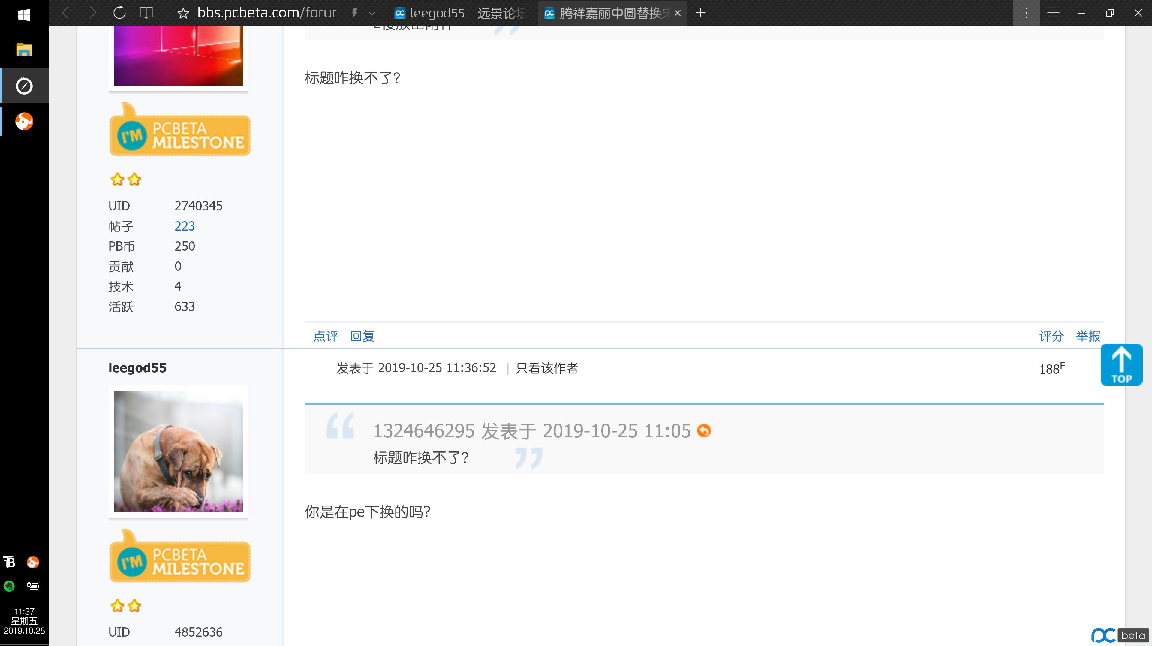QQ浏览器截图20191025113736.png