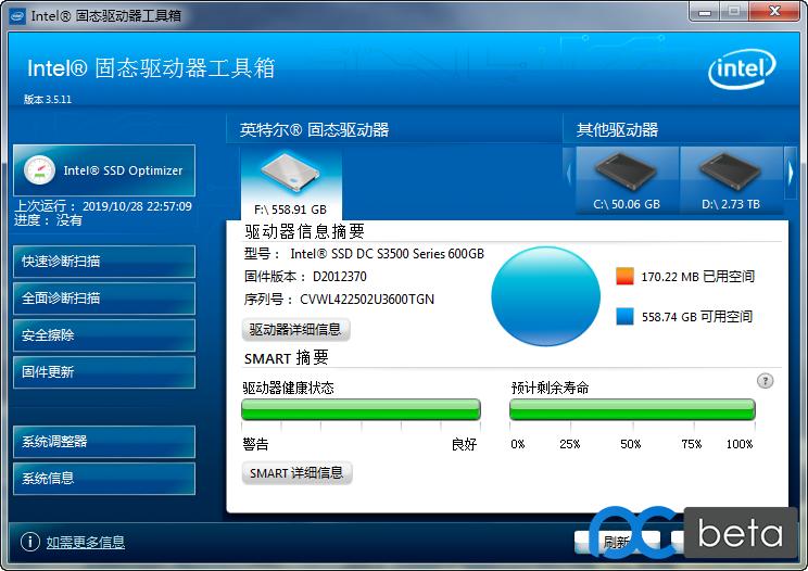 Intel SSD概览.png