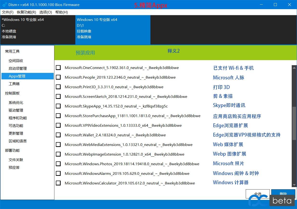 5.精简Appx-4.jpg