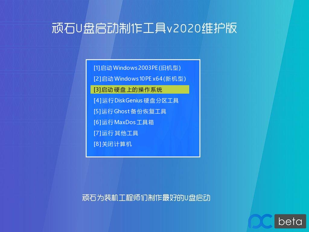 顽石U盘启动制作工具v2020.11功能强大纯净无流氓【10.17更新】正式版