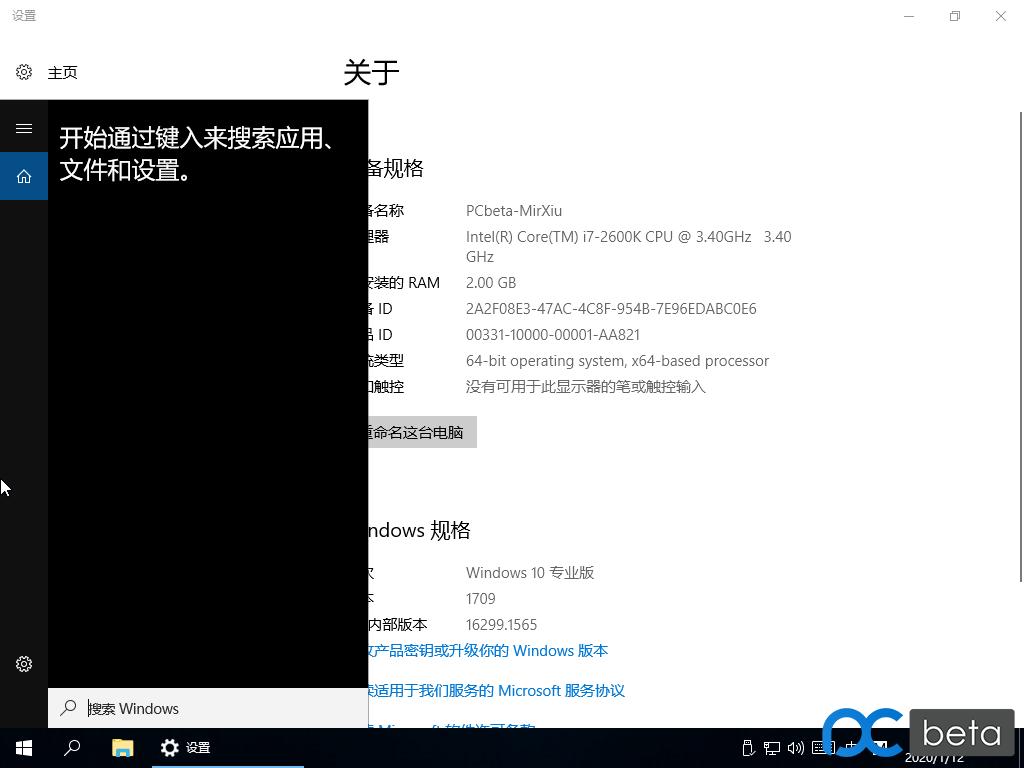 Windows 10 x64 (3)-2020-01-12-14-47-55.png