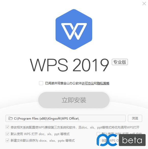 WPS 2019 Pro Plus v11.8.6.8697