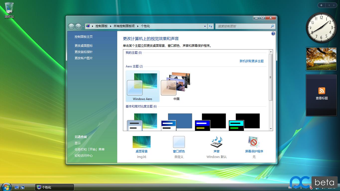 Vista MOD2 -2020-02-09-13-40-53.png