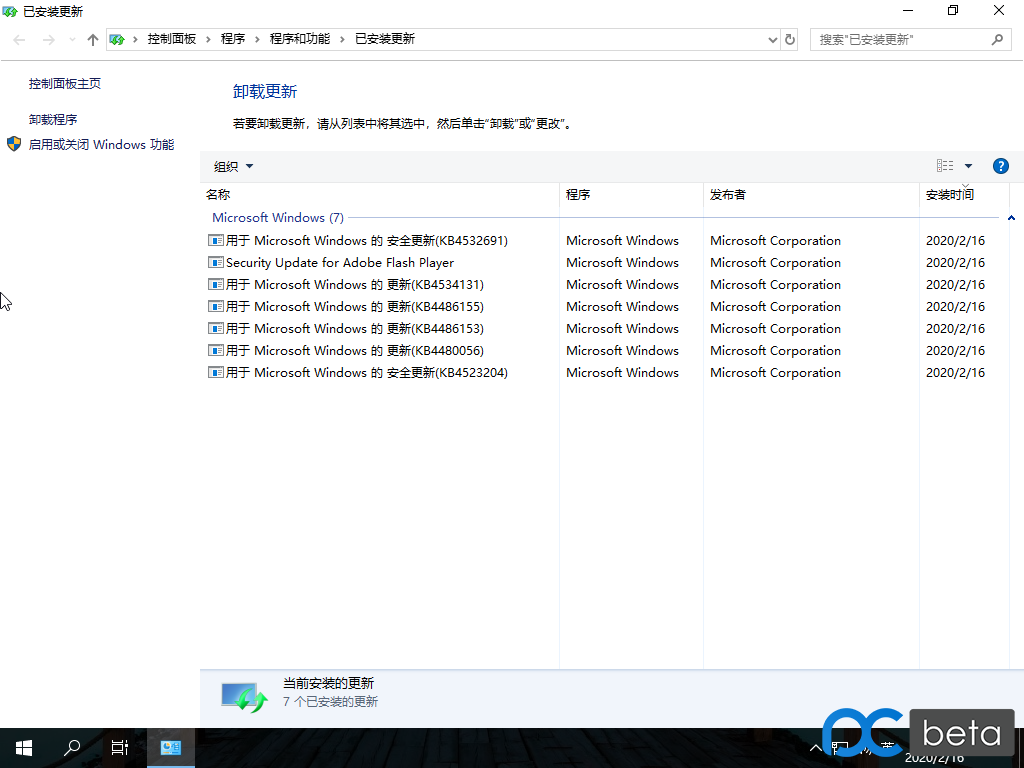 Windows 10 x64 EntG-2020-02-16-08-21-44.png