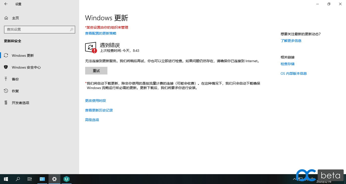 Windows 10 x64 EntG-2020-02-16-08-46-31.png
