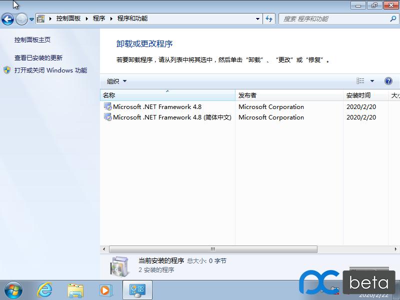 Windows 7 x64-2020-02-22-19-09-53.png