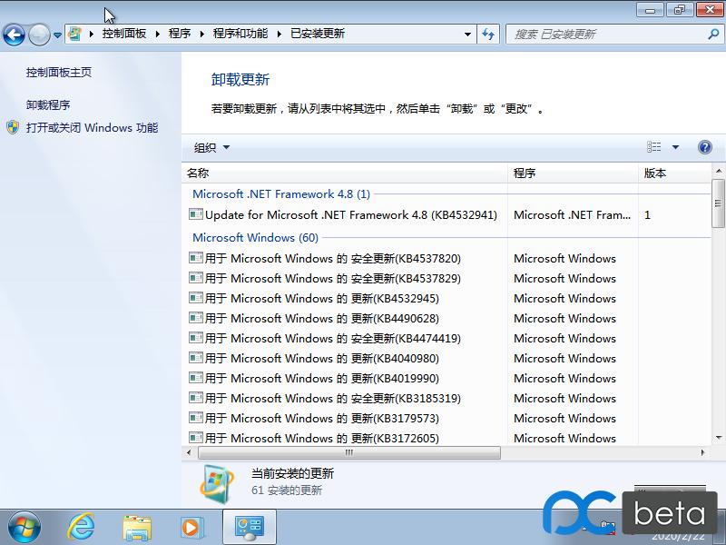 Windows 7 x64-2020-02-22-19-10-13.png