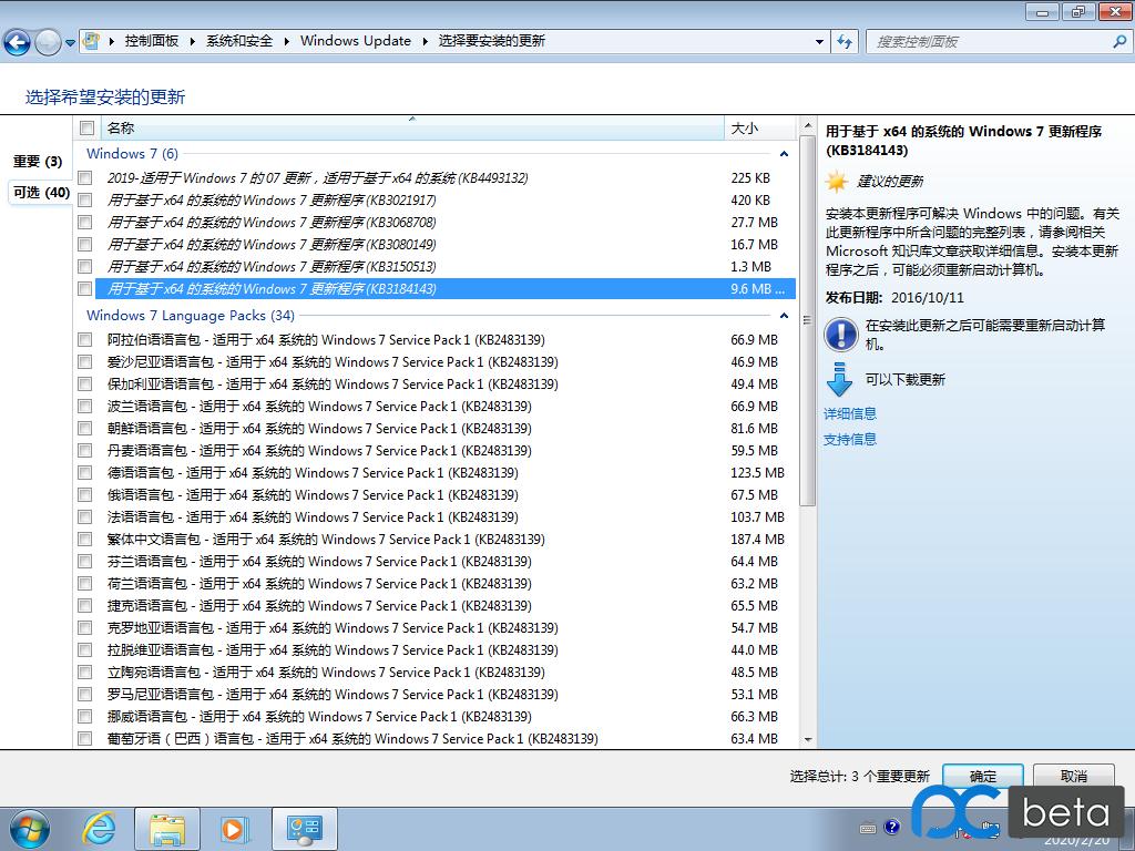 Windows 7 x64-2020-02-20-21-17-25.png