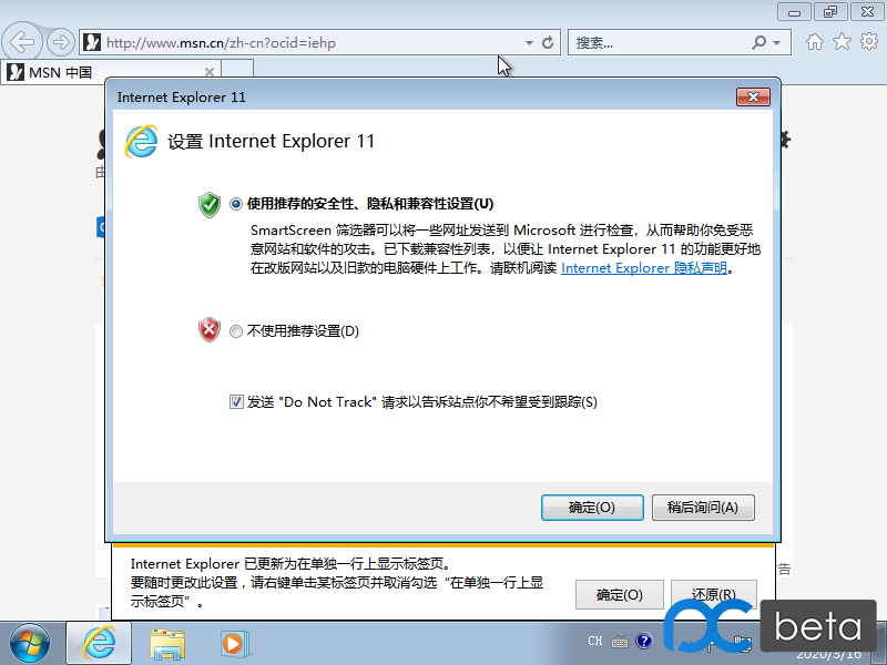 IE11字体显示正常.png