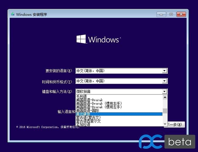 Windows 8-8.1-10(10240-14393) Server Windows 安装程序 美式键盘 01.png