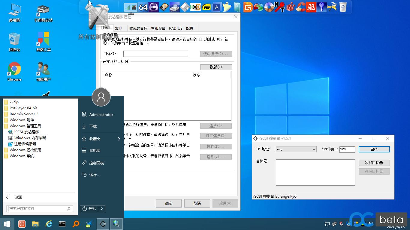 Windows 7 x64-2020-06-16-16-39-52.png