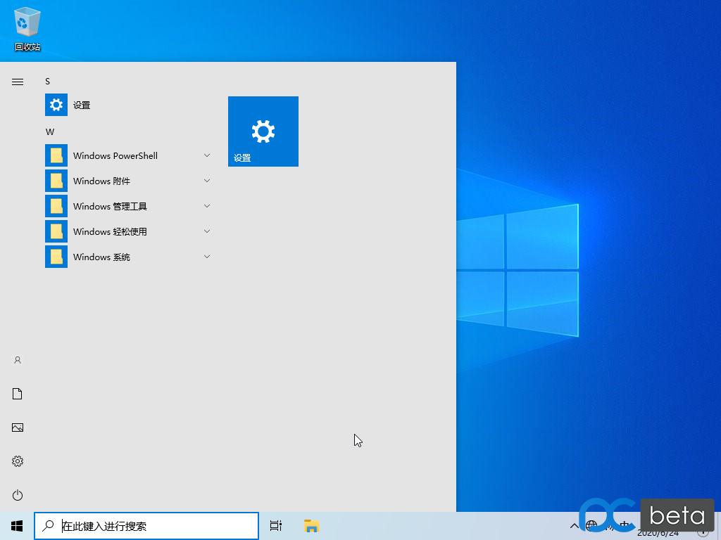 Windows 10-2020-06-24-17-24-33.png