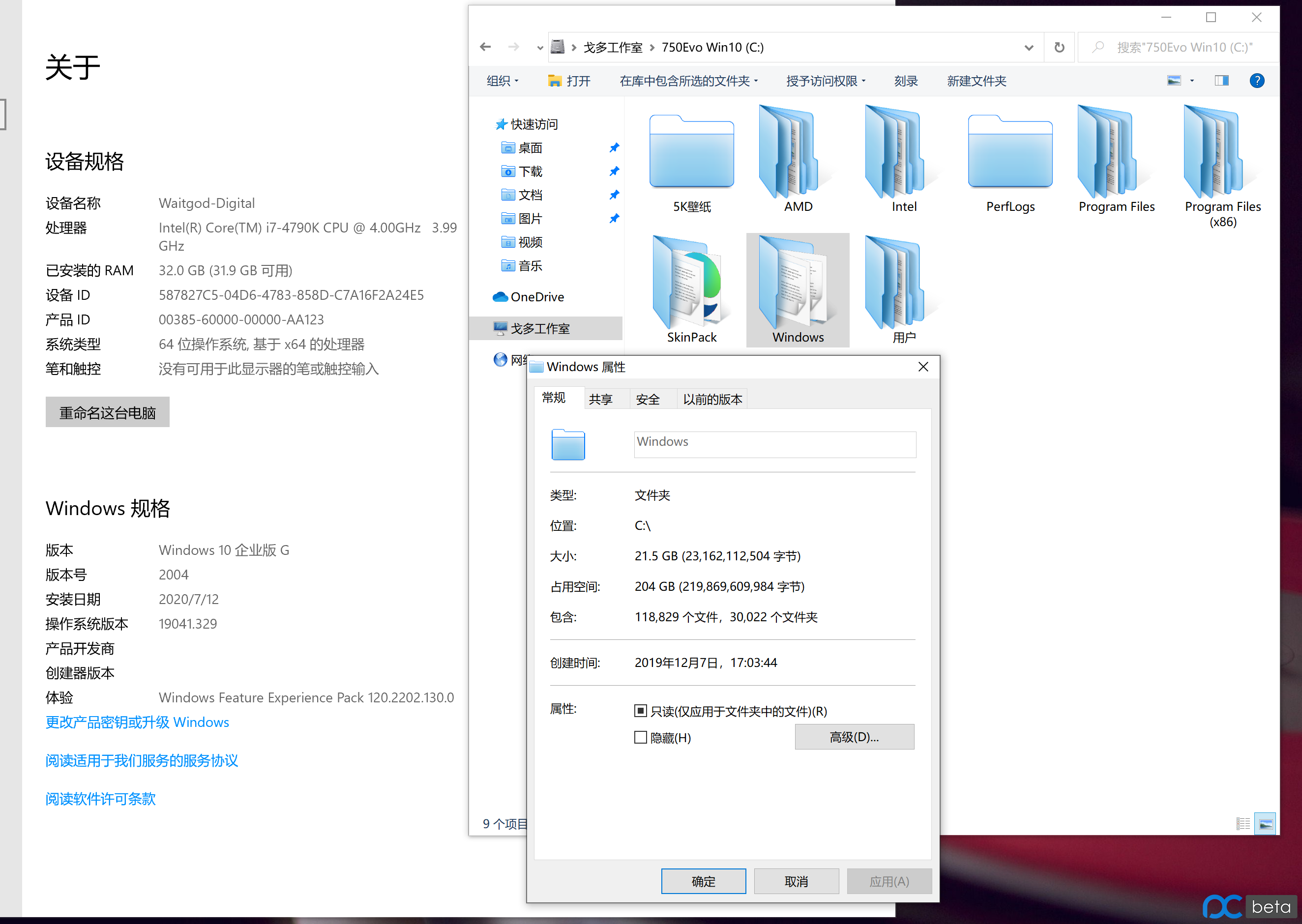win10占用.png