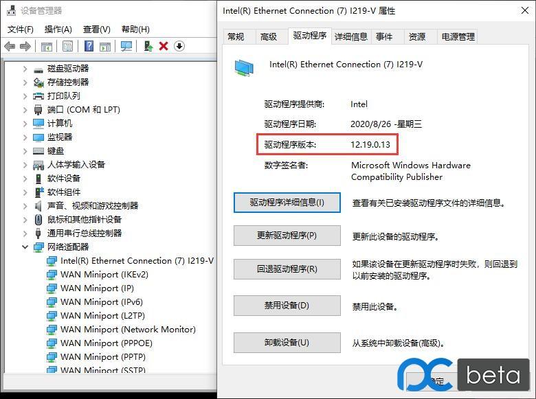 网卡驱动版本 20200921233301.jpg
