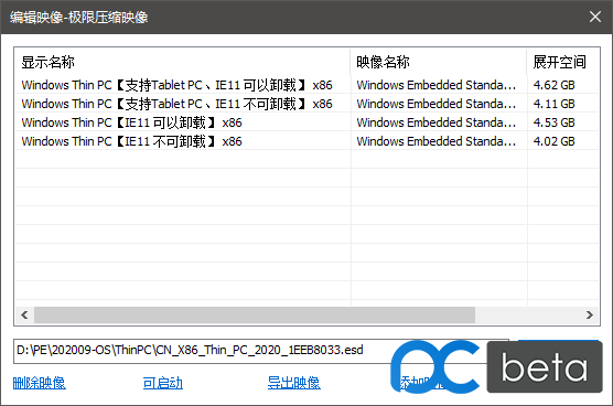 CN_X86_Thin_PC_2020_1EEB8033.esd.PNG