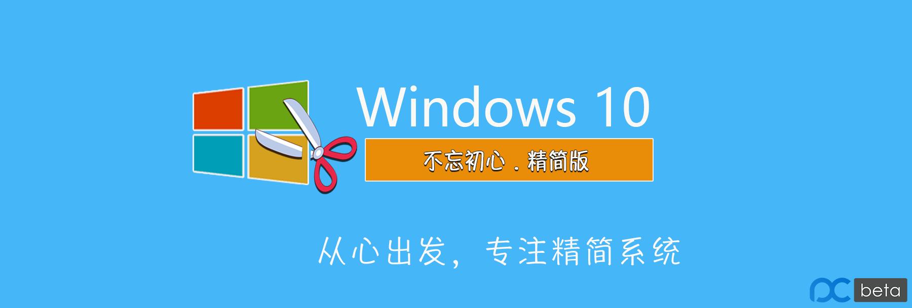 【不忘初心】Win10 20H2 19042.906_X64_五合一_[纯净精简版][2.85G](2021.4.1)