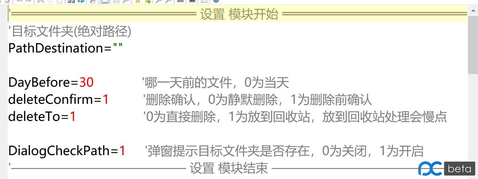 删除n天前文件_2.jpg