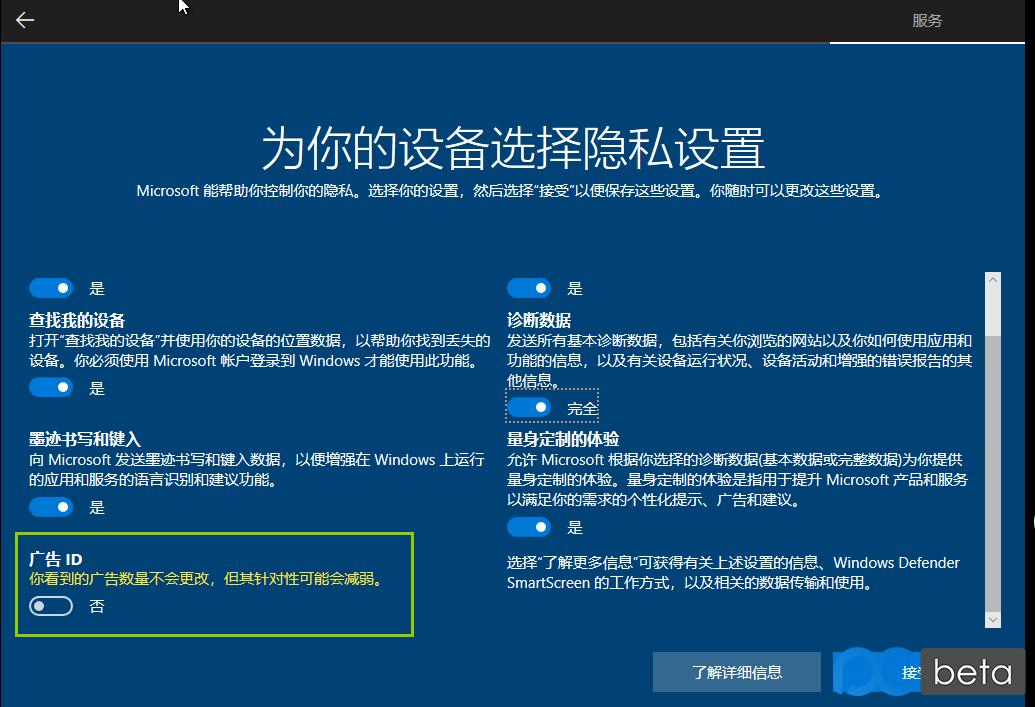 微软广告2.png