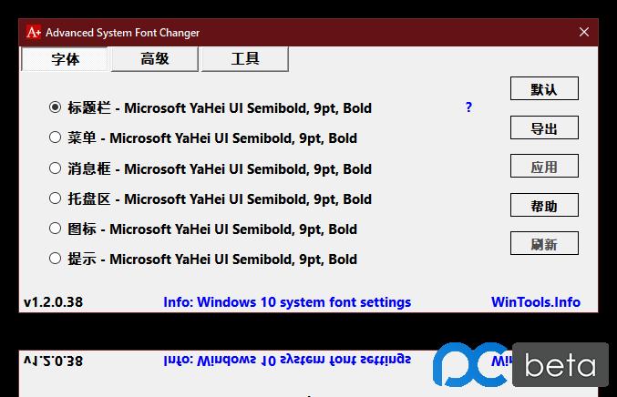 Advanced System Font Changer.png