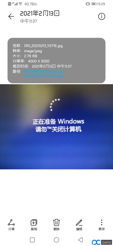 Screenshot_20210213_182936_com.huawei.hidisk.jpg