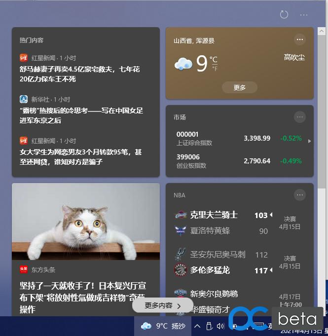 屏幕截图 2021-04-15 161901.png
