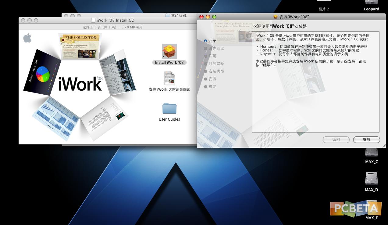 易用度先进度使用度超过微软Office的苹果办公软件。相信也会是你的最爱!!!