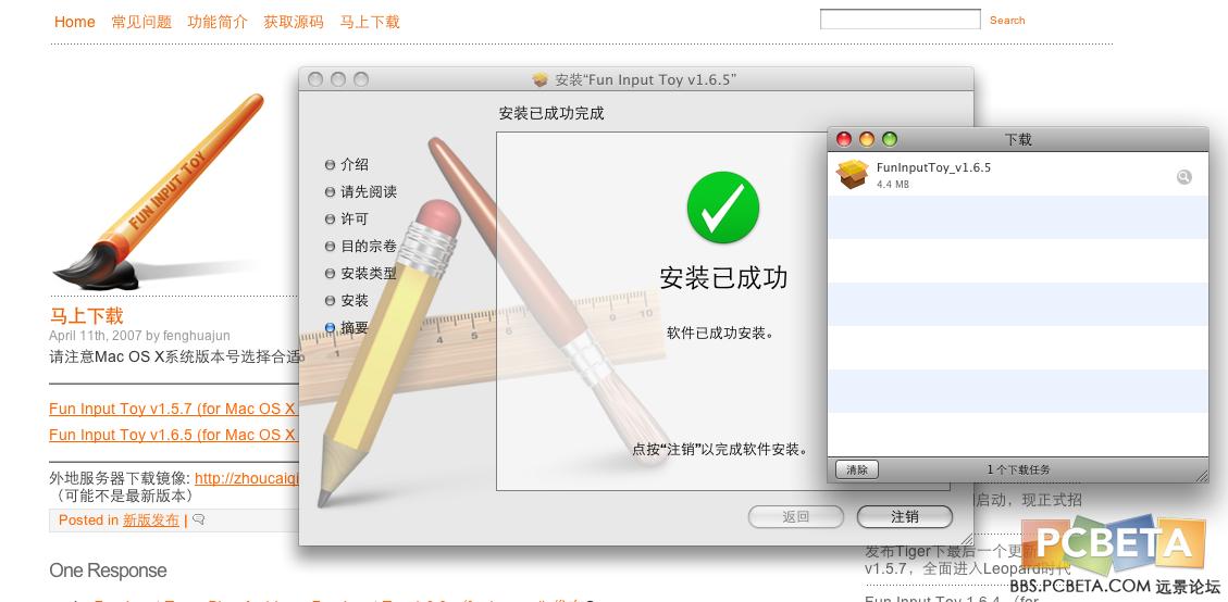 苹果系统中最好用的五笔加拼音输入法:FUN Input Toy!中英文Shift一键切换.下载试试看