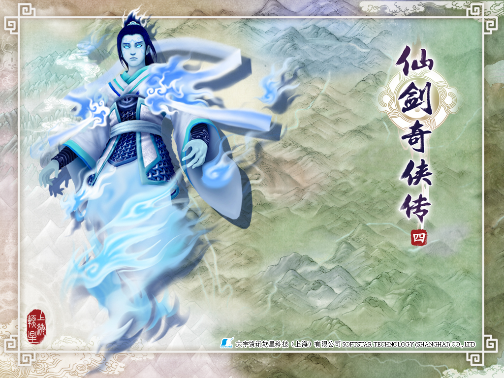 仙剑4精美壁纸 全都由仙剑四资料设定光盘里提取出来的