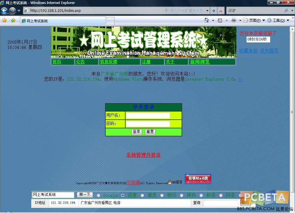 22打开浏览器,局域网的输入路由器IP,外网的输入实际IP即可访问,这是我自己做的网站.jpg