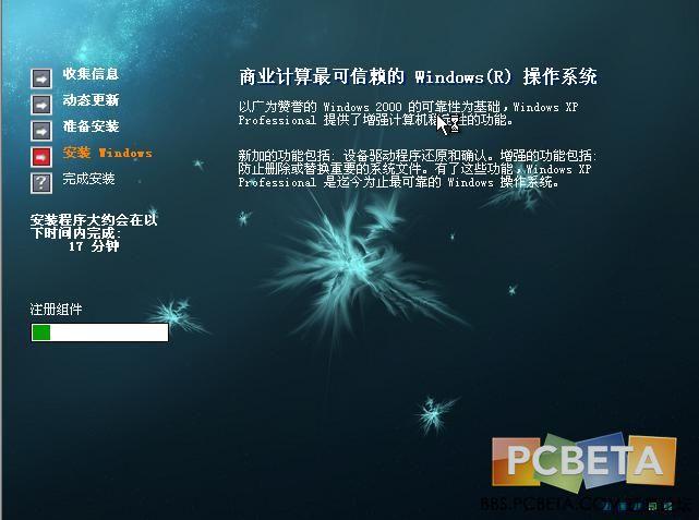 原创 WindowsXP PRO VOL SP3美化版 远景论坛 微软极客社区图片