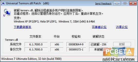UniversalTermsrvPatch_v1.0_cn.PNG