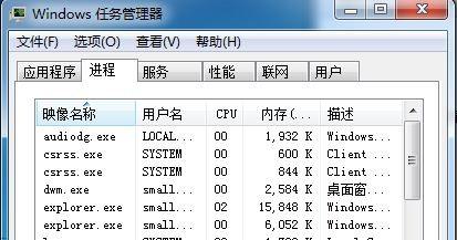 WIN7进程.JPG