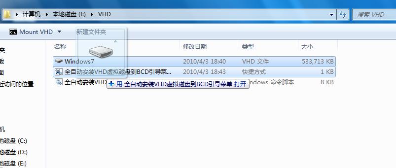 拖动VHD文件到快捷方式