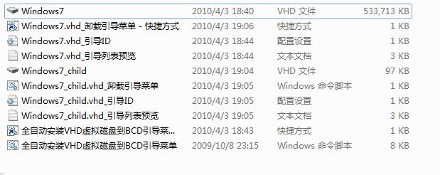 最后我的VHD文件夹下所剩文件