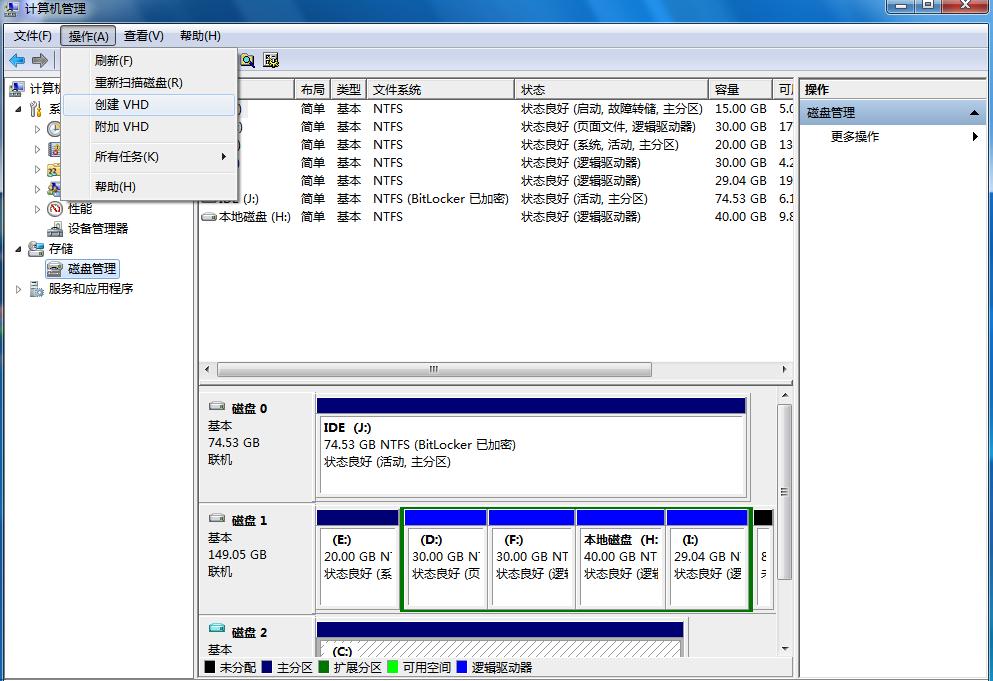 创建VHD-1