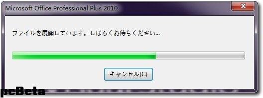 Office2010ja01.jpg