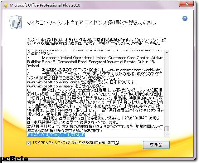 Office2010ja03.jpg