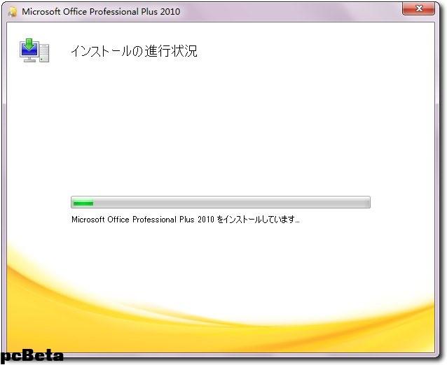Office2010ja05.jpg