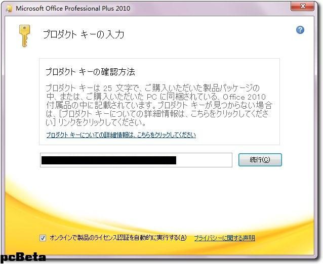 Office2010ja02.jpg