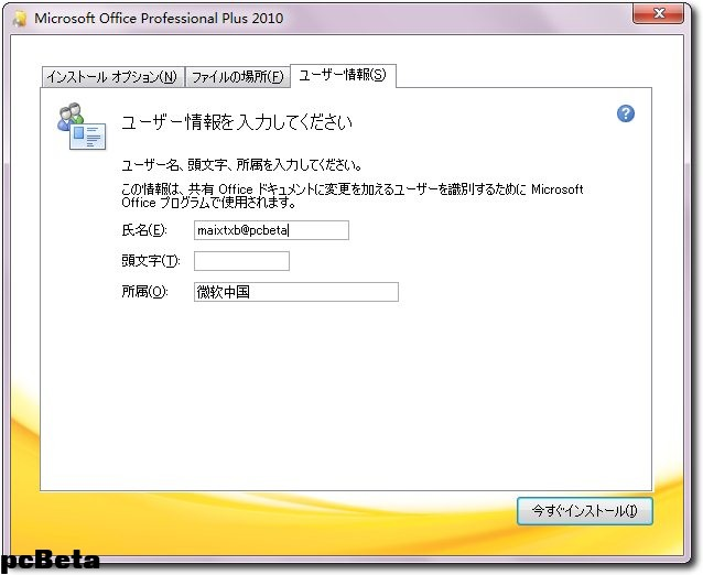 Office2010ja04.jpg