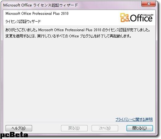 Office2010ja09.jpg