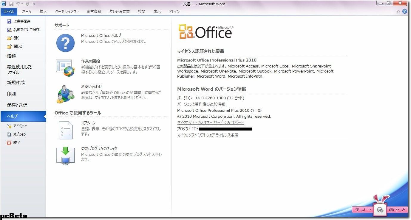 Office2010ja10.jpg