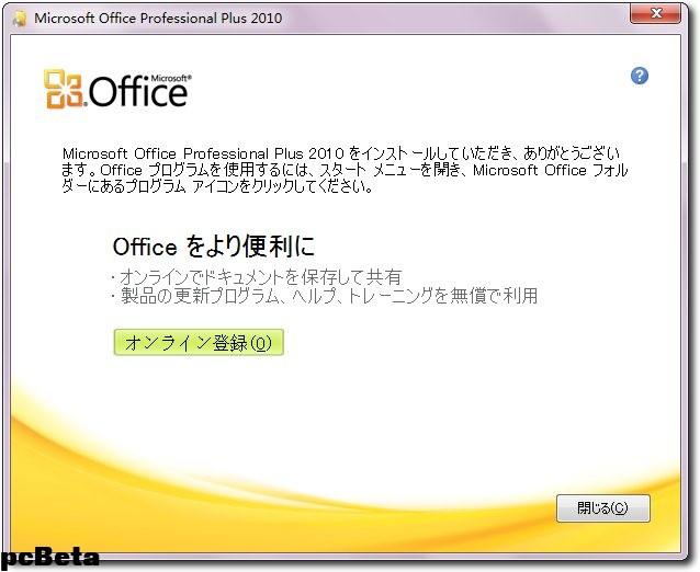 Office2010ja06.jpg