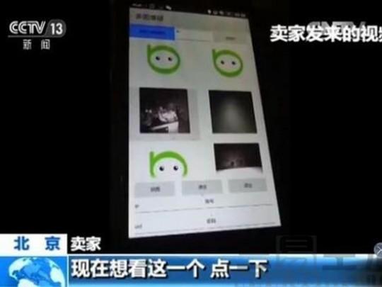 央视曝光:大量家庭摄像头被偷窥