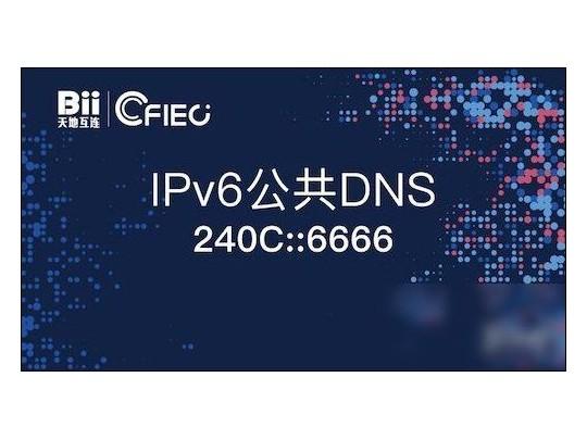 国内首个IPv6公共DNS推出 降低访问延迟增强安全