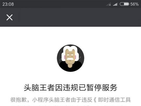 微信最火小程序《头脑王者》暂停服务:官方致歉
